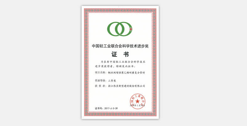 """伟星新材荣获""""中国轻工业联合会科学技术进步奖"""""""