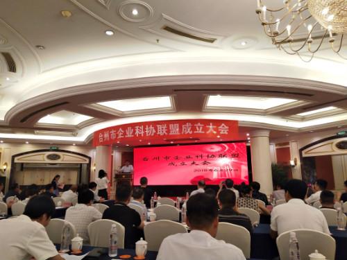 台州市企业科协联盟会议顺利召开